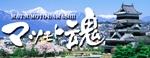 banner_matsutama.jpg